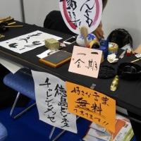 徳島ビジネスチャレンジメッセ2016 2日目