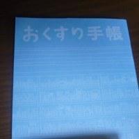 新しい「おくすり手帳」を買った。