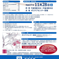 第19回宮城県障害者技能競技大会アビリンピックみやぎ大会に来場ください。