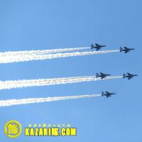 ブルーインパルが飛ぶ!平成28年度小牧基地航空祭2017小牧基地オープンベースにKAZARI隊.COMが出店致します