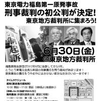 東京電力原発事故刑事裁判第一回公判のお知らせ