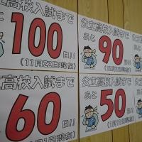 <公立高校入試まであと40日>