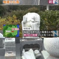 【仏像大量破壊】韓国籍のチョン容疑者を石像など破壊の容疑で逮捕 近隣で約100体が壊される被害 福島