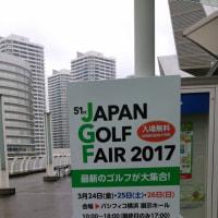 Japan Golf Fair 2017へ行ってきました。