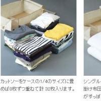 衣類や寝具の衣替えにおすすめ★高い所への収納がラクラク!軽くて安心の不織布ケース【収納の巣】