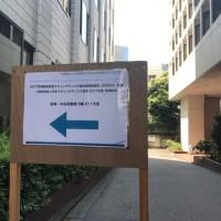 FDPAC会議に新潟県代表として参加しました!@上智大学