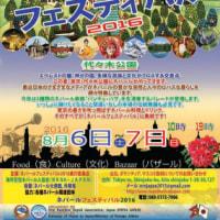 渋谷代々木公園/ネパールフェスティバル2016