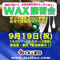 9月19日(祝)スノーボード「ワクシング講習会」開催!!@iS OLLiES