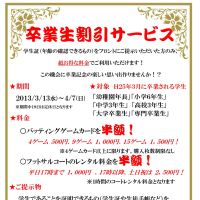 【本日より】卒業生割引サービス!バッティングとフットサルが半額!!