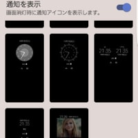 Galaxy S7 edgeのAlways On Displayが機能向上。再生中の曲名表示が可能に