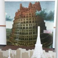 バベルの塔。