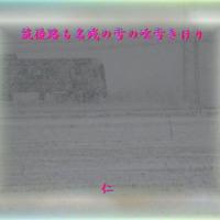『 筑後路も名残の雪の吹雪きけり 』物真似575春qy1005