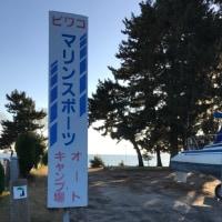 滋賀県 ビワコマリンスポーツキャンプ