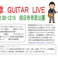 板谷信彦ギターライブコンサート★in 四日市市民公園
