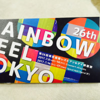 東京の国際LGBT映画祭が7月に!