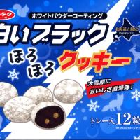 白いブラックほろほろクッキー