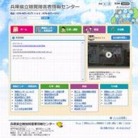 兵庫県立聴覚障害者情報センターHPがリニューアル