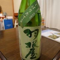 羽根屋の新酒