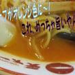 猛~暑でバテ無い為、天一(天下一品)「辛コク」中華そば、ウマウマしぃ^!