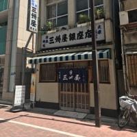 東京グルメ紀行 - 銀座一丁目『大衆割烹 三州屋 銀座一丁目店』