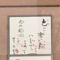 3月5日(日)短歌コンクール表彰式