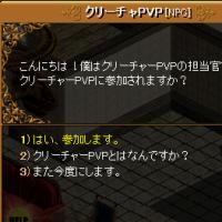 ネフォンクリーチャー PVP編