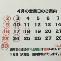 4月の営業日のご案内 ( ´ ▽ ` )ノ