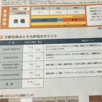 英検1級 2次試験 体験記 ②