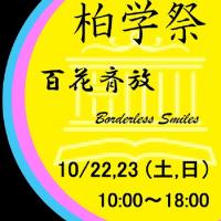 日本橋学館大学改め開智国際大学の「柏学祭」~百花斉放 ― Borderless Smiles ―~