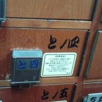 渋谷、隠れ家、下足札。