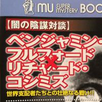 転載: 学研(ムー)から9月27日発売予定のBF・RK対談本の広告です。