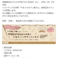 山口市明屋書店イベント