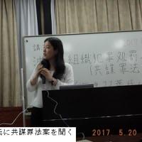 「沖縄と組織犯罪処罰法案」の講演を聞く