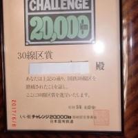 いい旅チャレンジ2万キロ