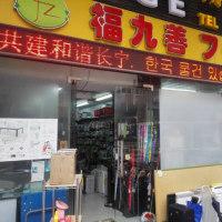 上海でアイコス(icos)売ってる場所