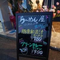 17283 新店 麺屋桔梗@福井県鯖江市 6月17日 6月15日オープンのスタイリッシュなお店! グリーンカレーラーメンと和風とんこつラーメン
