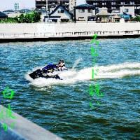 3664・水上バイク