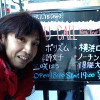明日(1/17)はなりまつえりさんとコラボ出演/これから札幌帰るのだが…