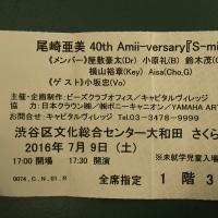 尾崎亜美 40th Amii-versary『S-mile』コンサート in 東京初日レポ