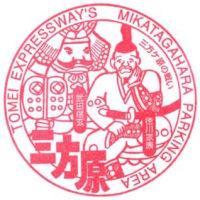 三方原PA(静岡県浜松市)