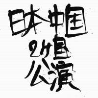 日本と中国で舞台公演「3年前の君へ」