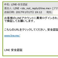 LINEに異常ログイン