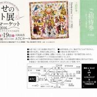 新規当選 キルト展 大阪ATC