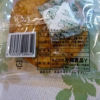 片岡食品のねぎみそ煎餅