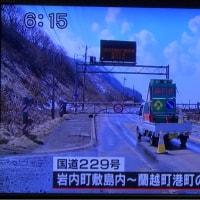 落石で国道229号が通行止め! 岩内町敷島内