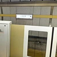 2817/01/06 東京メトロ有楽町線永田町駅