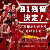 富山グラウジーズ B1残留決定!