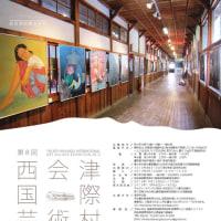 明後日からです 『第8回 西会津国際芸術村公募展2013』