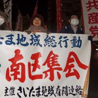 2015国民春闘 さいたま地域総行動 ― 勝ち取ろう大幅賃上げ!守り活かそう憲法!