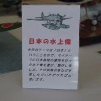 第30回和歌山ノンフライトクラブ展示会報告 Pt.1